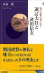 book-seisyun-Suwa.jpg