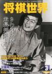 book-shogisekai3.jpg