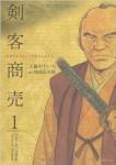 comic-KenkyakuShoubai-01.jpg