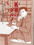 comic-KokounoGurume.jpg