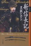 comic-NobunagaAsobi-1.jpg
