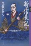 comic-NobunagaAsobi-2.jpg