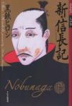 comic-NobunagaAsobi-3.jpg