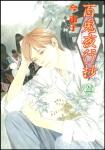 comic-hyakki22.jpg