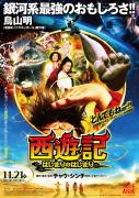 movie-Saiyuki.jpg
