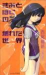 book-BokuKimi-01.jpg